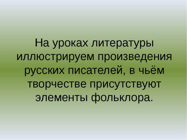 На уроках литературы иллюстрируем произведения русских писателей, в чьём твор...