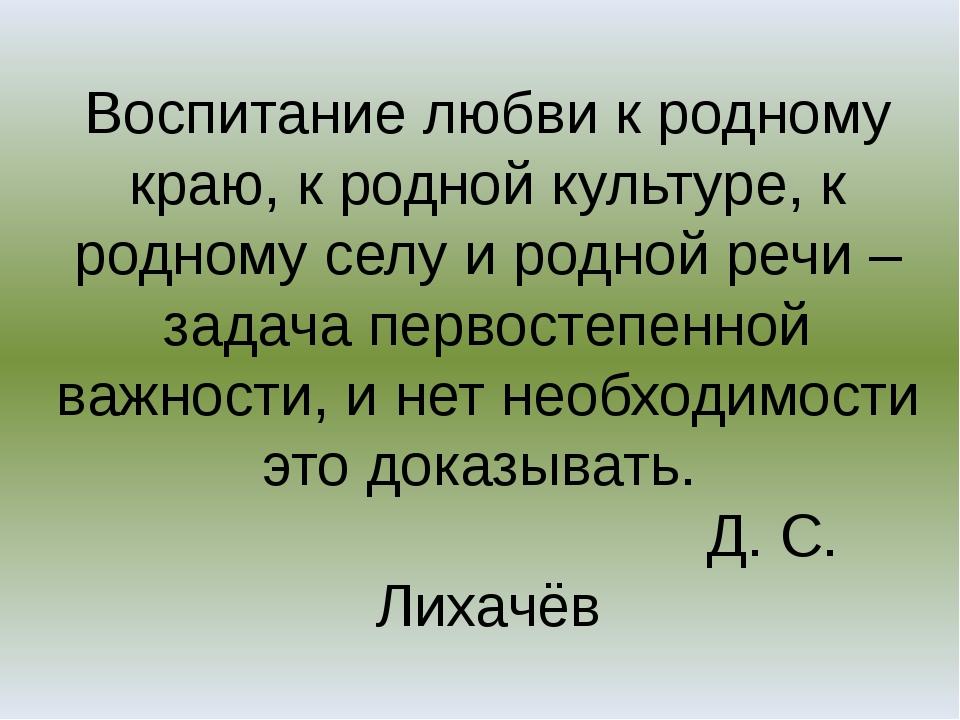 Воспитание любви к родному краю, к родной культуре, к родному селу и родной р...