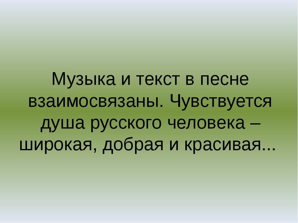 Музыка и текст в песне взаимосвязаны. Чувствуется душа русского человека – ши...