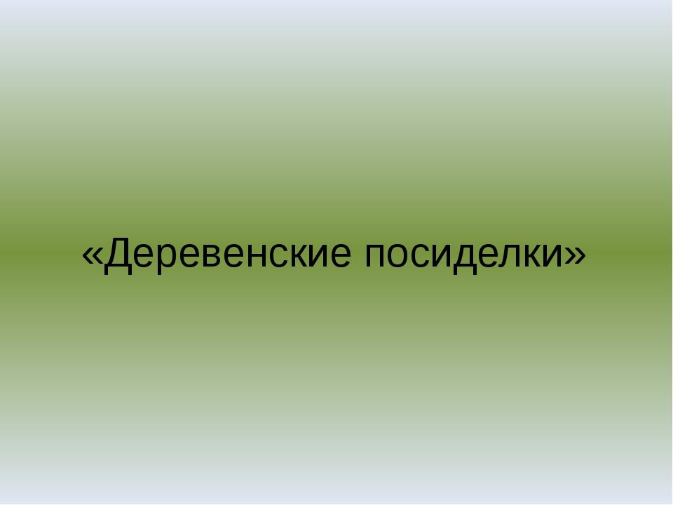 «Деревенские посиделки»