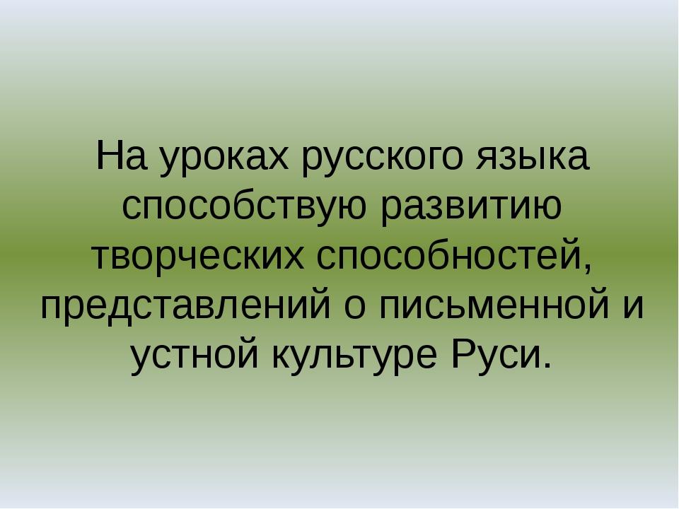 На уроках русского языка способствую развитию творческих способностей, предст...