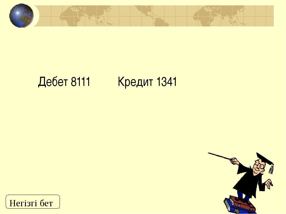 Дебет 8111 Кредит 1341 Негізгі бет