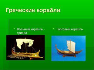 Греческие корабли Военный корабль - триера Торговый корабль