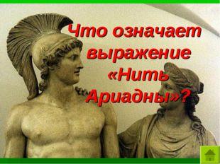 Что означает выражение «Нить Ариадны»?
