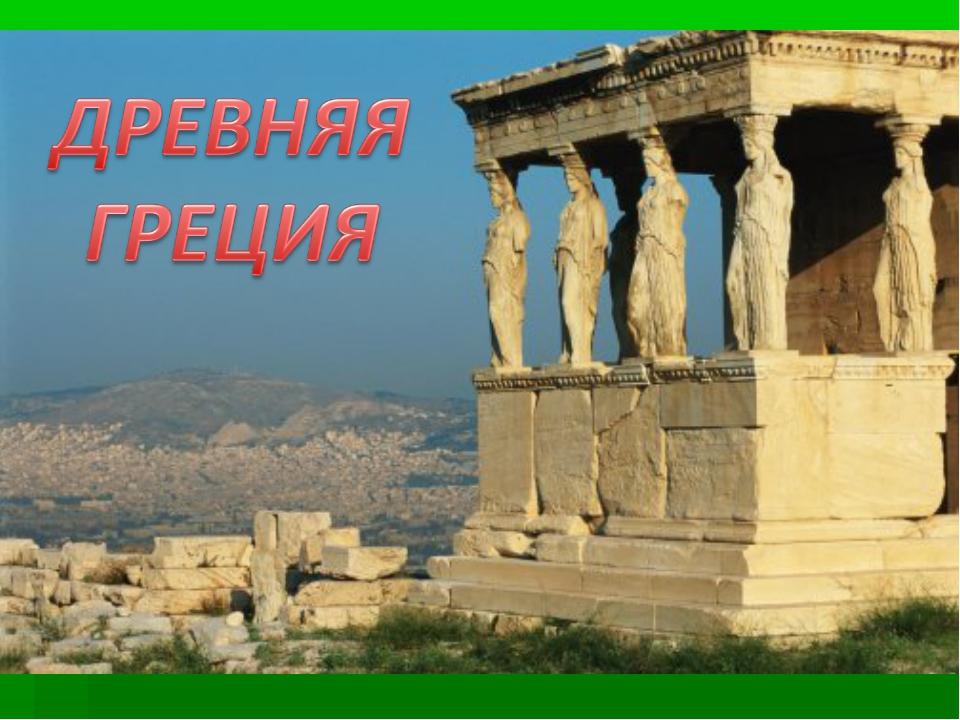 Достижения греции