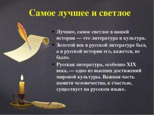 Лучшее, самое светлое в нашей истории — это литература и культура. Золотой ве