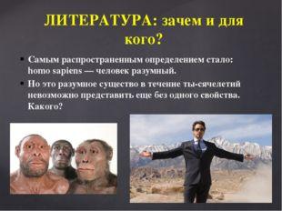 Самым распространенным определением стало: homo sapiens — человек разумный. Н