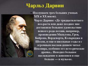 Послушаем трех больших ученых (XIX и XX веков). Чарлз Дарвин: «До тридцатилет