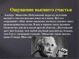 Альберт Эйнштейн, Нобелевский лауреат, источник высшего счастья находил вов