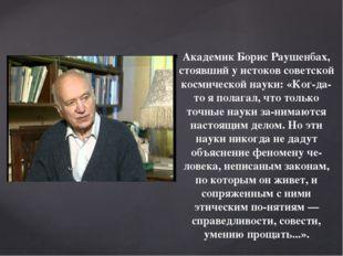 Академик Борис Раушенбах, стоявший у истоков советской космической науки: «Ко