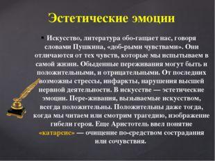 Искусство, литература обогащает нас, говоря словами Пушкина, «добрыми чувст