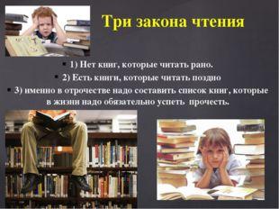 1) Нет книг, которые читать рано. 2) Есть книги, которые читать поздно 3) име