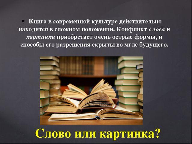 Книга в современной культуре действительно находится в сложном положении. Ко...