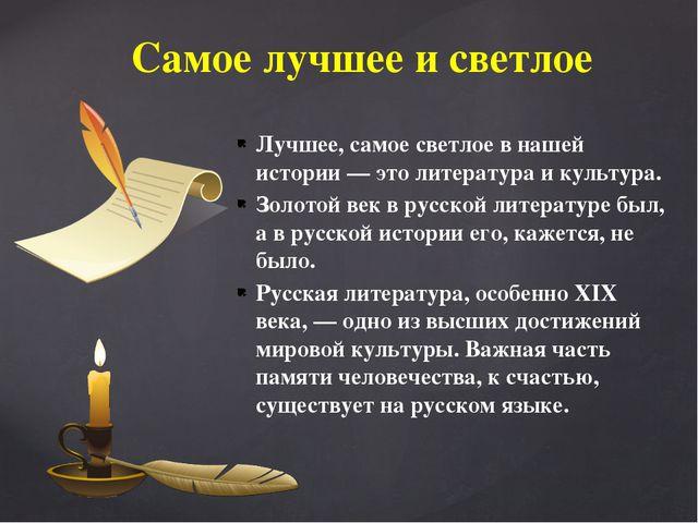 Лучшее, самое светлое в нашей истории — это литература и культура. Золотой ве...