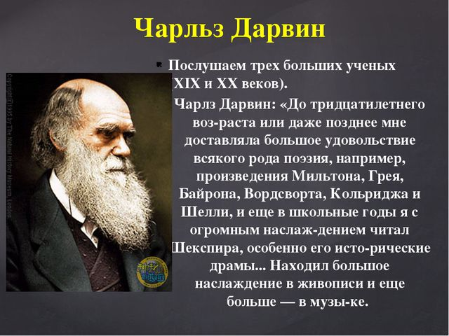 Послушаем трех больших ученых (XIX и XX веков). Чарлз Дарвин: «До тридцатилет...
