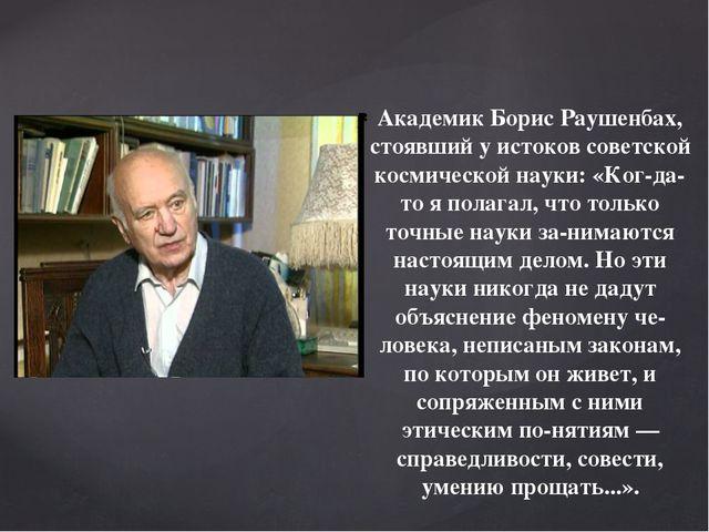 Академик Борис Раушенбах, стоявший у истоков советской космической науки: «Ко...