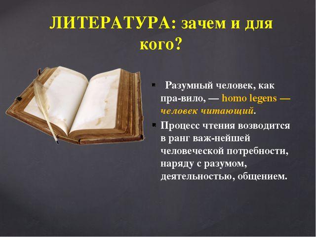 Разумный человек, как правило, — homo legens — человек читающий. Процесс чт...