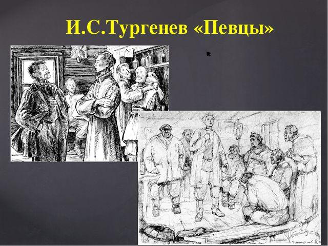 И.С.Тургенев «Певцы»