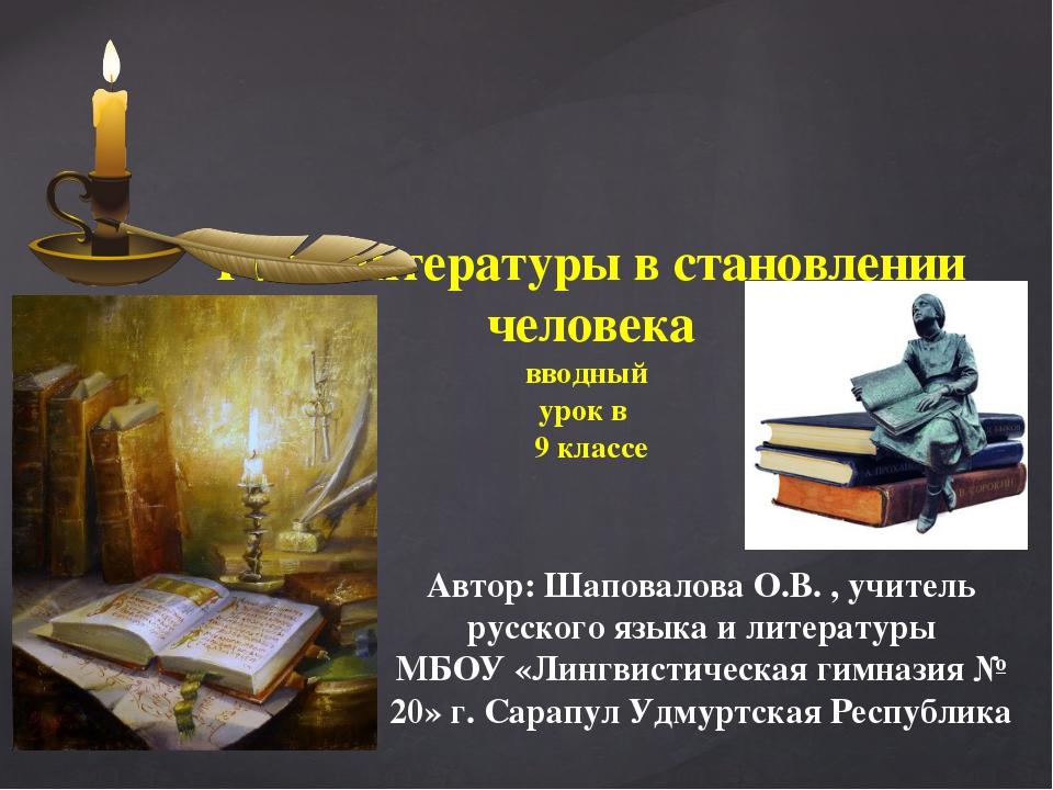 Роль литературы в становлении человека вводный урок в 9 классе Автор: Шаповал...