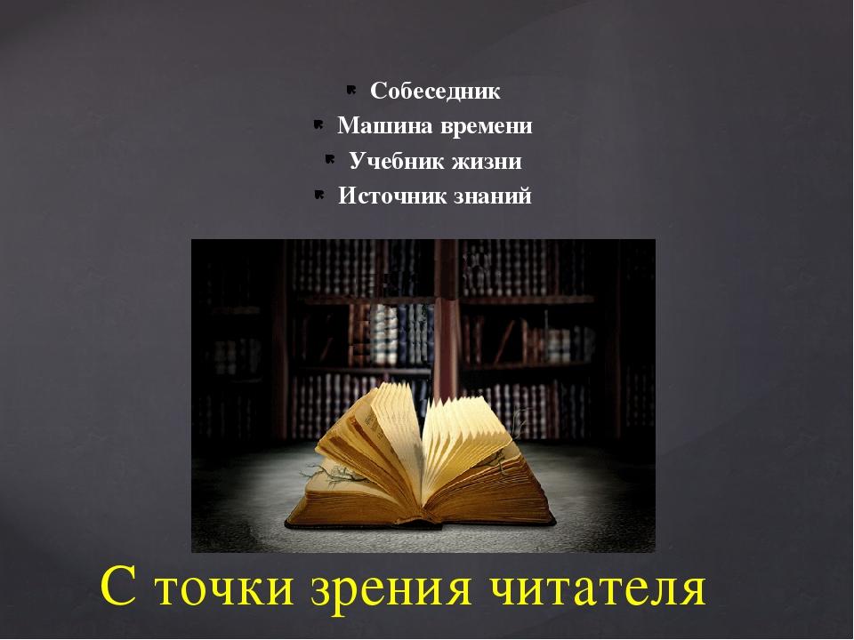 Собеседник Машина времени Учебник жизни Источник знаний С точки зрения читателя