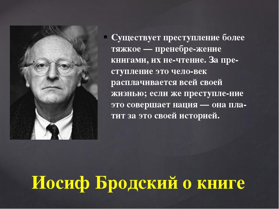 Существует преступление более тяжкое — пренебрежение книгами, их не-чтение....