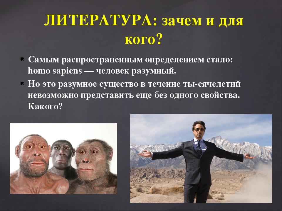 Самым распространенным определением стало: homo sapiens — человек разумный. Н...