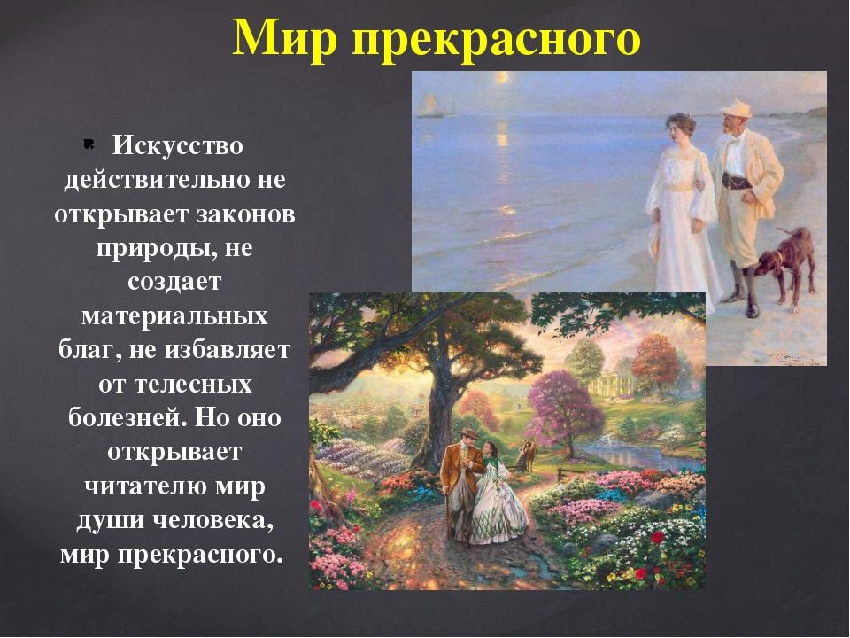 Искусство действительно не открывает законов природы, не создает материальны...