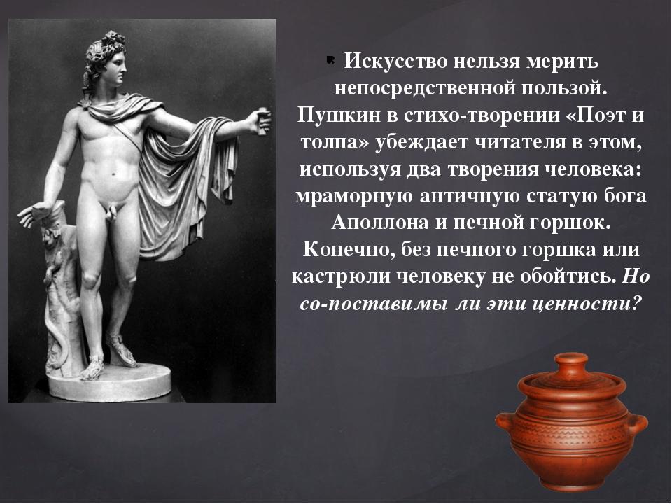 Искусство нельзя мерить непосредственной пользой. Пушкин в стихотворении «По...