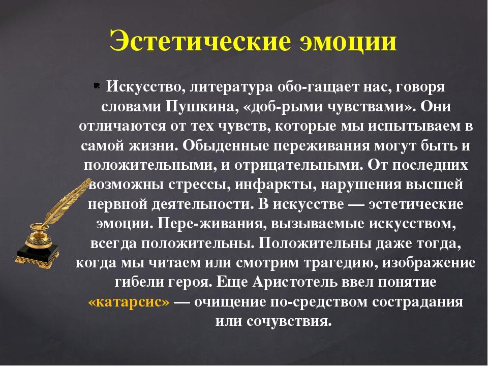 Искусство, литература обогащает нас, говоря словами Пушкина, «добрыми чувст...