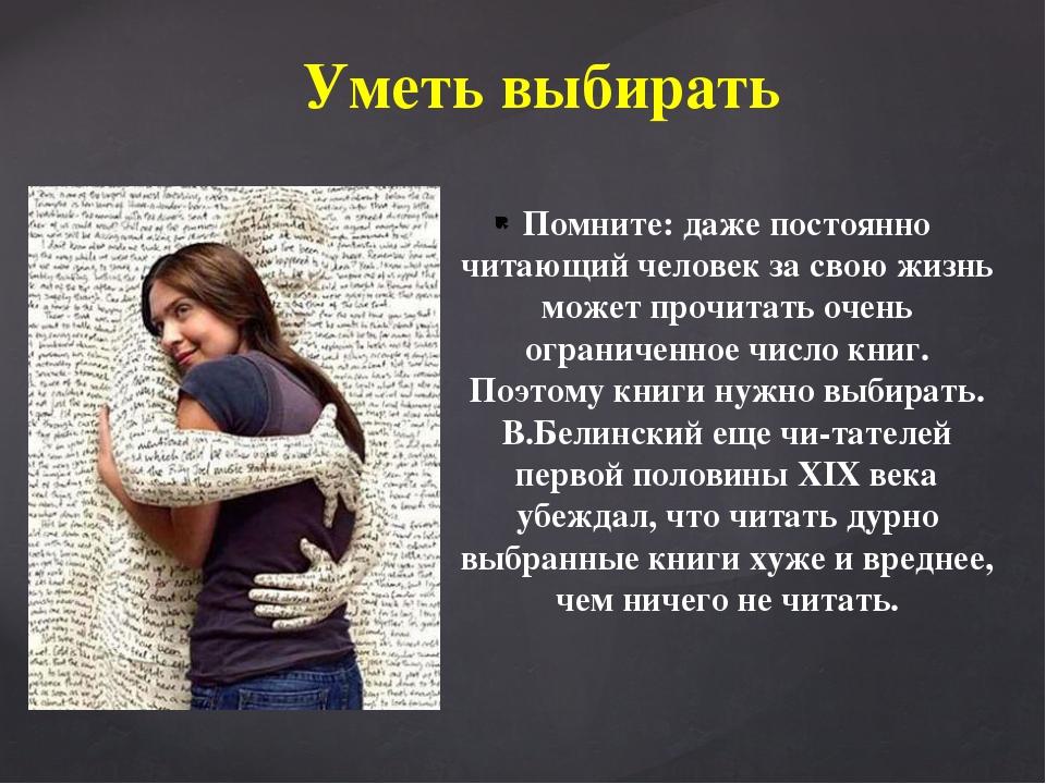 Помните: даже постоянно читающий человек за свою жизнь может прочитать очень...