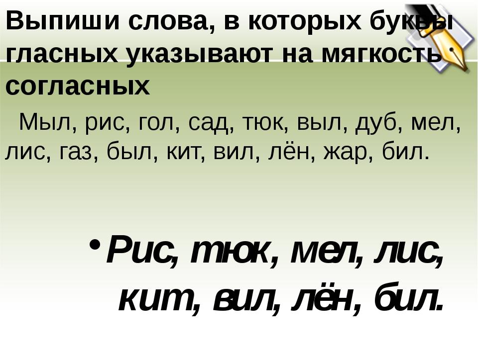 Выпиши слова, в которых буквы гласных указывают на мягкость согласных Мыл, ри...