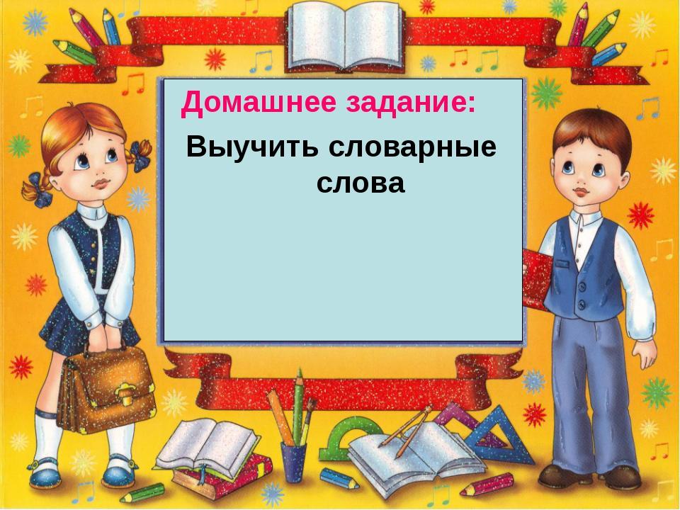 Домашнее задание: Выучить словарные слова