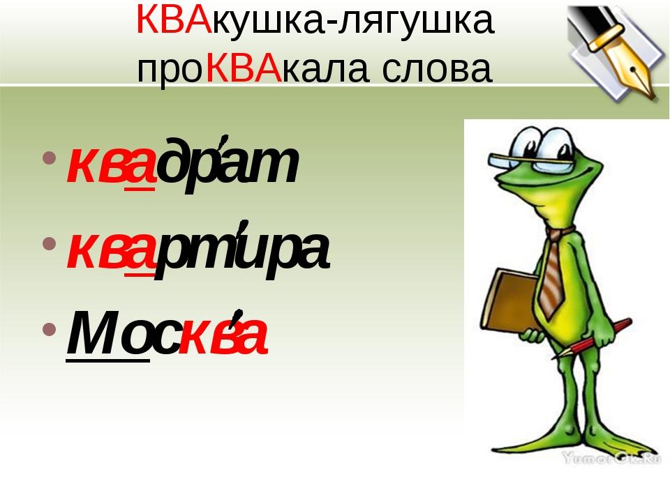 КВАкушка-лягушка проКВАкала слова квадрат квартира Москва