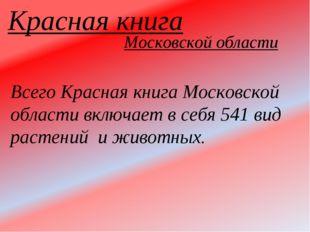 Красная книга Московской области Всего Красная книга Московской области включ