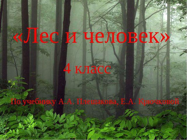 «Лес и человек» По учебнику А.А. Плешакова, Е.А. Крючковой 4 класс