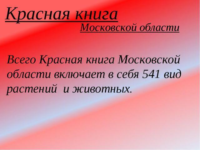Красная книга Московской области Всего Красная книга Московской области включ...