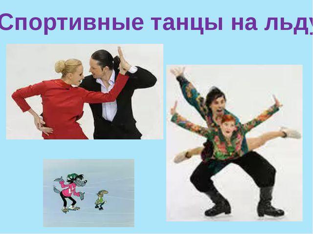 Спортивные танцы на льду