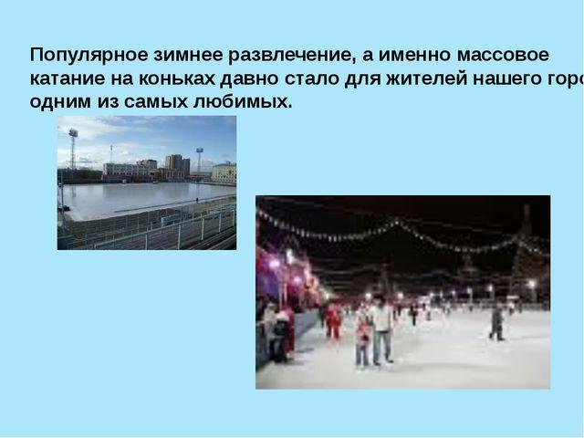 Популярное зимнее развлечение, а именно массовое катание на коньках давно ста...