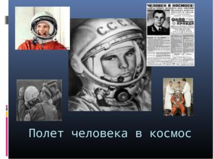 Полет человека в космос