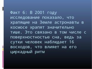 Факт 6: В 2001 году исследование показало, что храпящие на Земле астронавты в