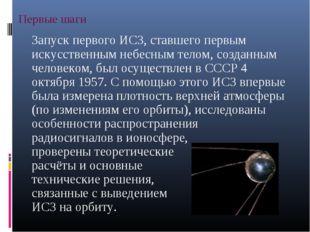 Первые шаги Запуск первого ИСЗ, ставшего первым искусственным небесным телом