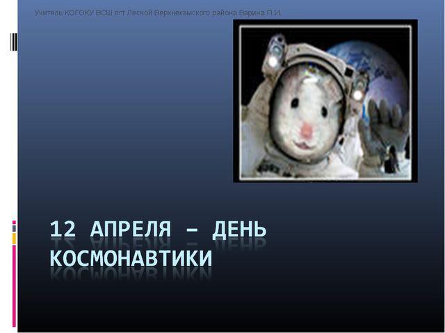 Учитель КОГОКУ ВСШ пгт Лесной Верхнекамского района Варина П.И.