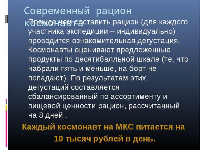 Современный рацион космонавта Прежде чем составить рацион (для каждого участ...