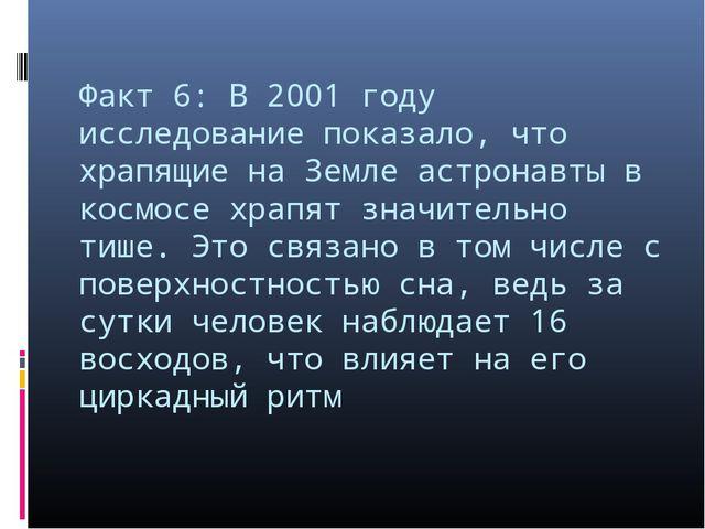 Факт 6: В 2001 году исследование показало, что храпящие на Земле астронавты в...