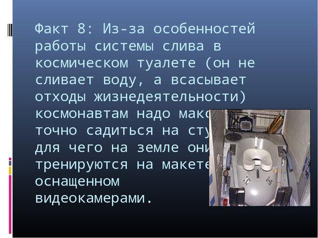 Факт 8: Из-за особенностей работы системы слива в космическом туалете (он не...