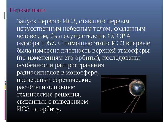 Первые шаги Запуск первого ИСЗ, ставшего первым искусственным небесным телом...