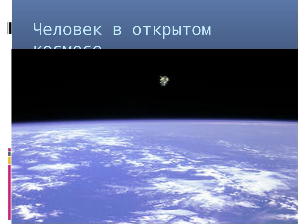 Человек в открытом космосе.