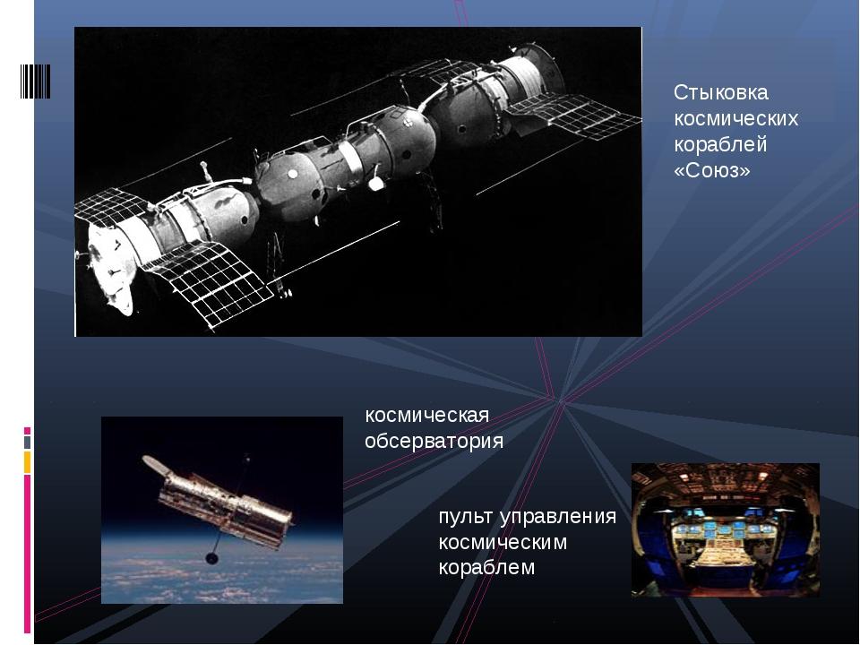 Стыковка космических кораблей «Союз» космическая обсерватория пульт управлени...