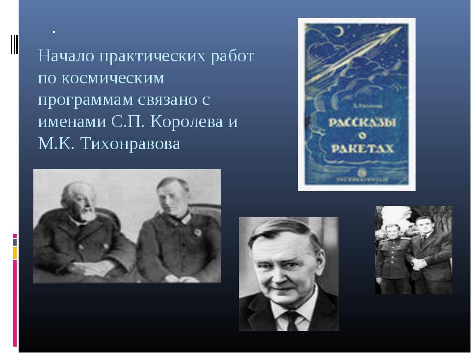 Начало практических работ по космическим программам связано с именами С.П. Ко...