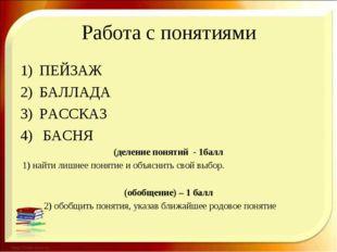Работа с понятиями ПЕЙЗАЖ БАЛЛАДА РАССКАЗ БАСНЯ (деление понятий - 1балл 1) н